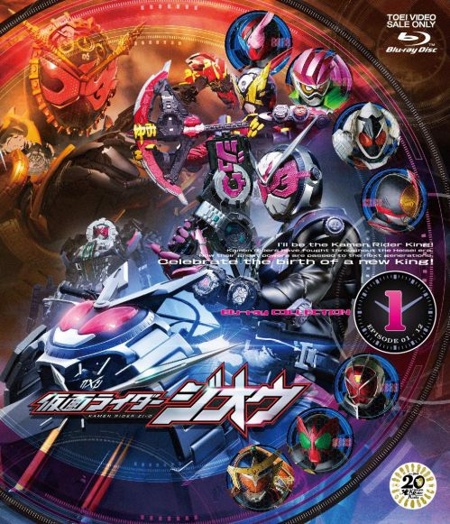 「仮面ライダージオウ Blu-ray COLLECTION 1」のジャケット