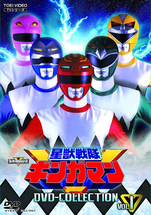 星獣戦隊ギンガマン DVD COLLECTION