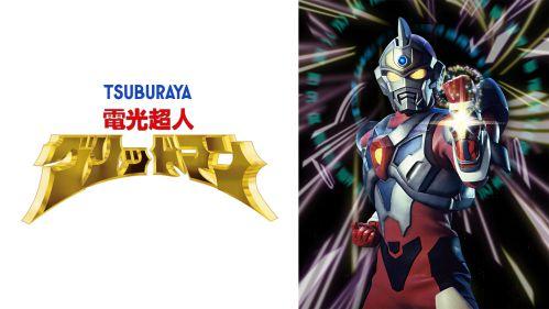 『電光超人グリッドマン』がBS11で4月8日放送開始