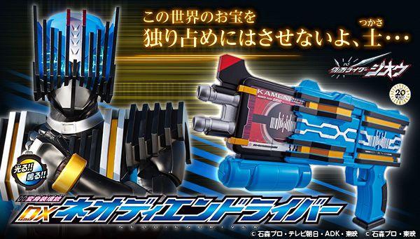 仮面ライダージオウ「DXネオディエンドライバー」が3/25予約開始!歴代2号ライダー&最強フォーム召喚!収録カードは全45枚