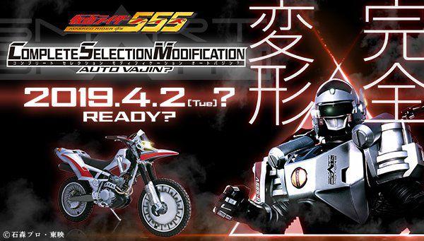 CSM第23弾は『仮面ライダー555』より「オートバジン」に決定!