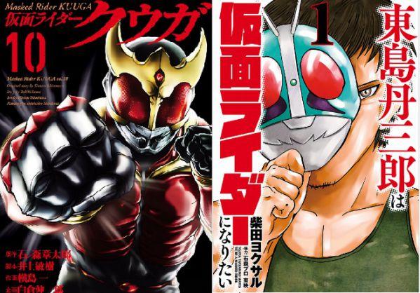 ヒーローズコミックス「仮面ライダークウガ(11)」「東島丹三郎は仮面ライダーになりたい(2)」が5月2日発売!