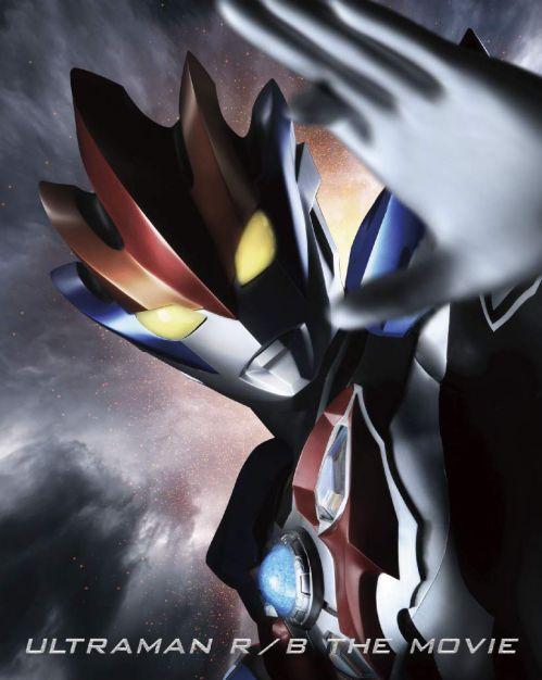 「劇場版ウルトラマンR/B セレクト! 絆のクリスタル」Blu-ray・DVD