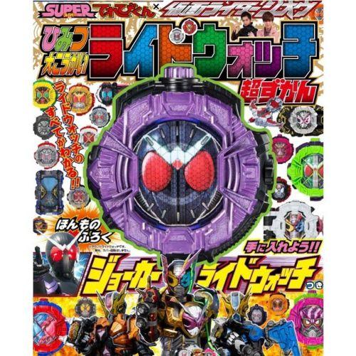 「ジョーカーライドウォッチ」が5月14日発売「SUPERてれびくん 仮面ライダージオウ ライドウォッチ超ずかん」の付録に