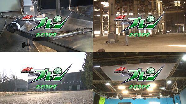 『ドライブサーガ 仮面ライダーブレン』のメイキング動画が配信