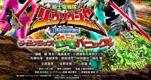 『騎士竜戦隊リュウソウジャー THE MOVIE タイムスリップ!恐竜パニック!!』キャスト&スタッフ