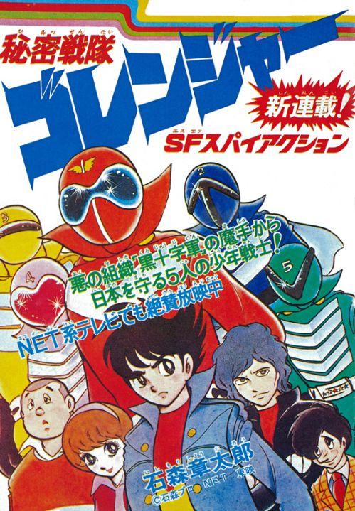 『秘密戦隊ゴレンジャー』が完全版&初のB5版で9月復刊