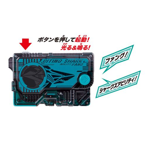 「仮面ライダーゼロワン DXバイティングシャークプログライズキー」が9/14発売