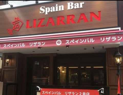Lizarran sumará en 2019 su tercera franquicia en Japón