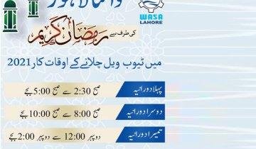 واسا لاہور