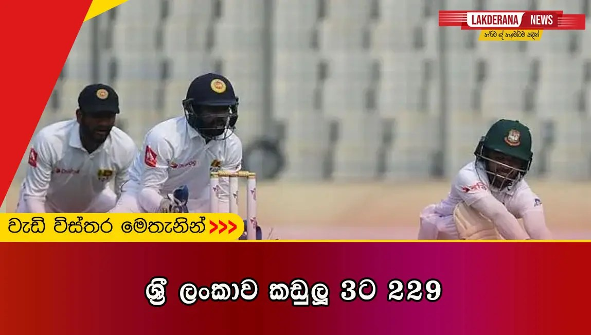 Sri-Lanka-229-for-3