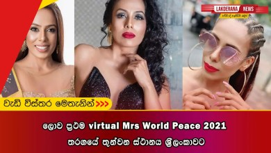 Sri-Lanka-wins-third-place-in-the-world's-first-virtual-Mrs-World-Peace-2021-competition