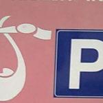 Parcheggi rosa subito a Marotta e Mondolfo: il Movimento 5 Stelle sollecita un concreto intervento della Giunta