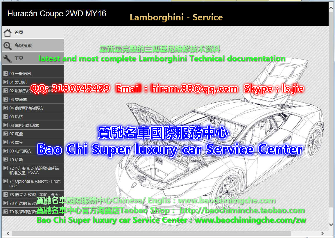 hight resolution of fs lamborghini huracan lp610 4 lp580 2 workshop manual wiringlamborghini wiring diagram 14