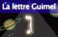 La lettre Guimel