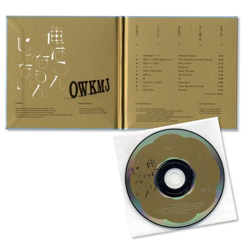 田中麻記子 アートワーク CD [OWKMJ/俺はこんなもんじゃない]