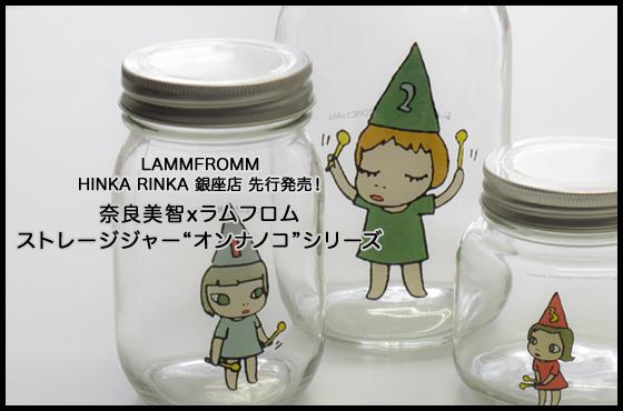 GWはラムフロム銀座店へGO☆奈良美智新作グッズ&絶版本・スペシャルプライス本販売します☆