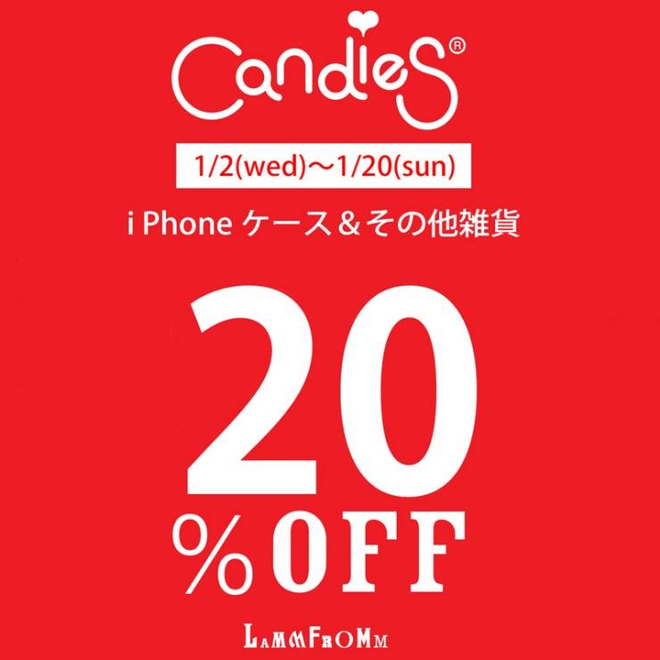 「2019年 新春Candies 20%OFF SALE」のお知らせ