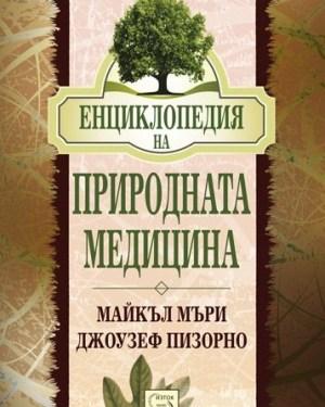 Вековната мъдрост на природната медицина в една енциклопедия