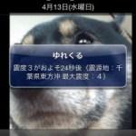 ◆緊急地震速報が来てもびびらない秘法伝授