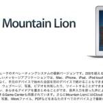 ジョブス亡き後のAppleはどうかしてる。OS10.8 マウンテンライオンにバグ以前のアレコレ →3/27修正