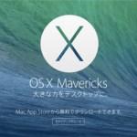 Mac OSX10.9 Mavericks出た。でもって次のOSXの名前を予想する