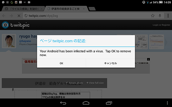 Screenshot_2014-03-19-14-09-10