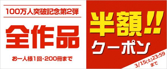 hangaku1403_580_241