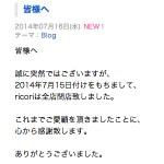 元AKB篠田麻里子のブランド「ricori」が倒産したのに梨花が頑張ってるのはなぜか