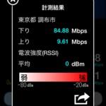 iPhone6 PlusのWi-Fi問題と電池の減りがAirMacExpressで一気に解決した