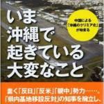 「いま沖縄で起きている大変なこと」読書感想文