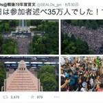 3万人デモは多いのか少ないのか、日本共産党の党員数から推し量ってみる。そして自民党の党員数に涙!!