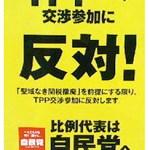 TPPで日本の日本はアメリカの植民地になるとか、いったいどこいった?