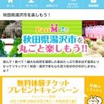 やる気のある地方自治体さん、湯沢市に続いてJTBのPassMe!とタイアップしませんか?