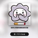 音喜多新党に対抗してw 受動喫煙撲滅党(旧日本嫌煙党)を立ち上げた。w