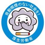 日本禁煙学会が「禁煙・無煙のロゴと標語」のためのクラウドファンディングを開始!!絵師には賞金20万!!