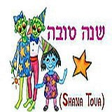 Shana Tova New Year's card