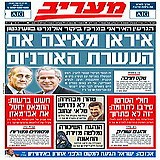 Maariv Hebrew daily newspaper