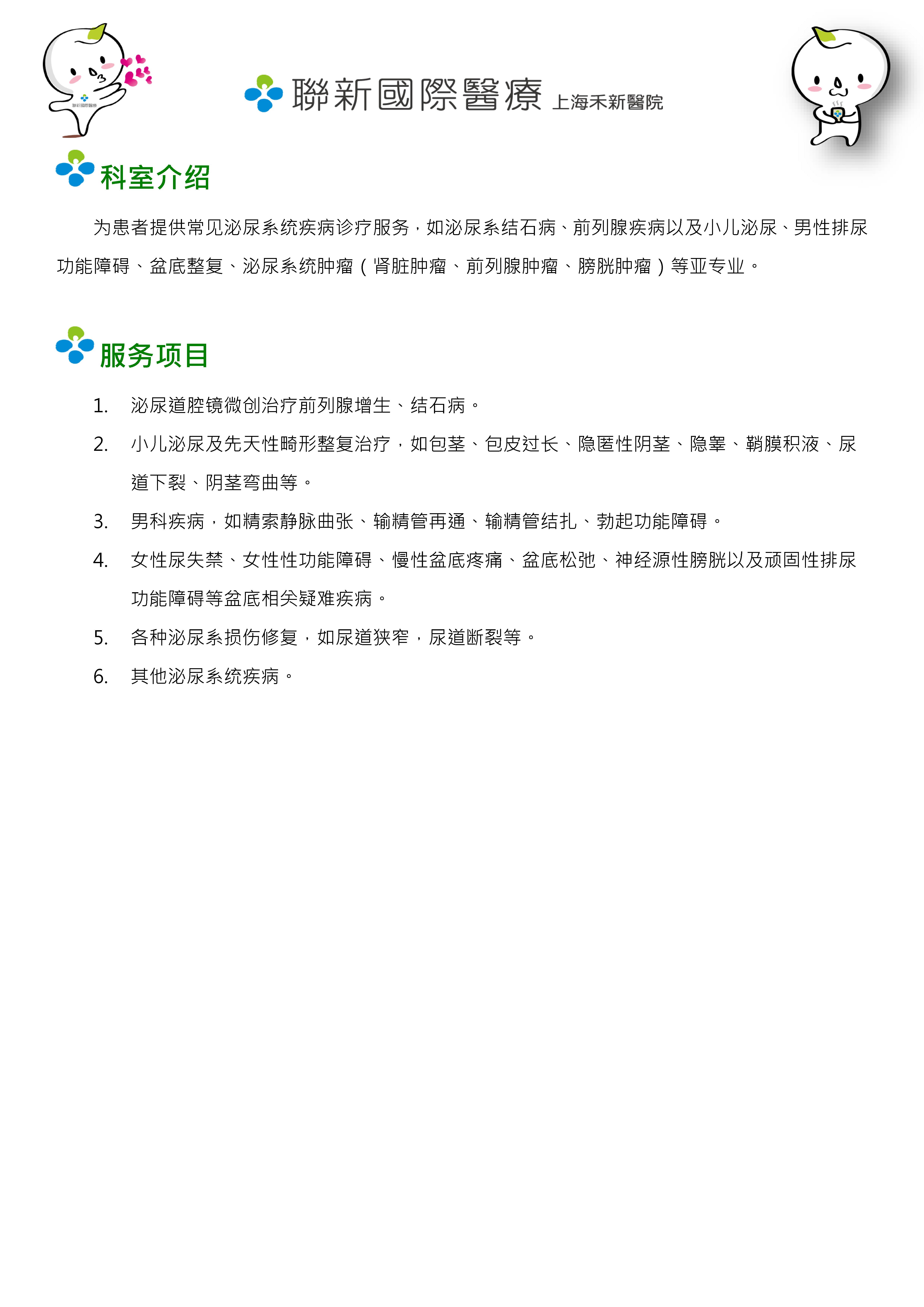 上海禾新醫院 ─ 泌尿外科