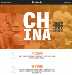 BU Bostonia Chinese 1