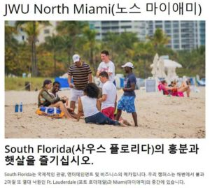 Korean Translation of J&W Life in Miami page