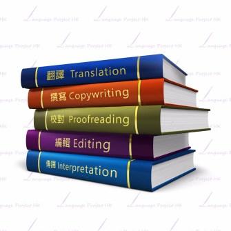 中英翻譯丶撰稿丶傳譯丶編輯和校對