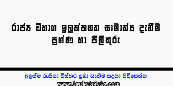 IQ questions with answers in sinhala PDF for Givrnment