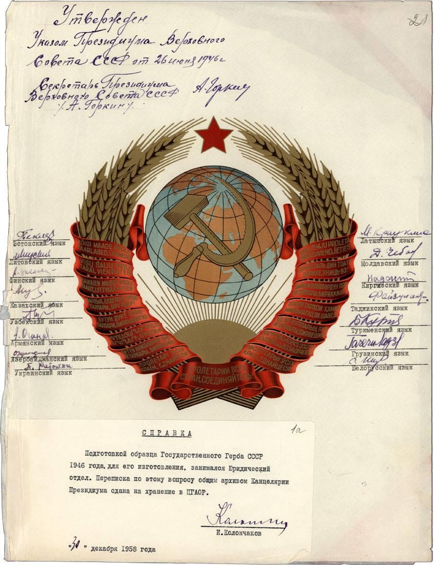 Decreto del Presidium del Soviet Supremo dell'Unione Sovietica del 26 giugno 1946, con il quale si approva lo stemma dell'unione.