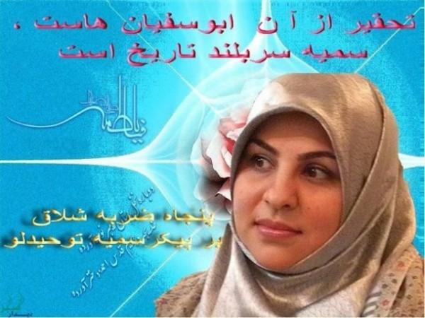 somayeh-towhidlou