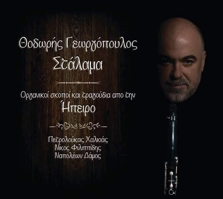 Κυκλοφόρησε η καινούργια δισκογραφική δουλειά του γνωστού δεξιοτέχνη του κλαρίνου Θοδωρή Γεωργόπουλου με μουσικές και τραγούδια της Ηπείρου με τίτλο