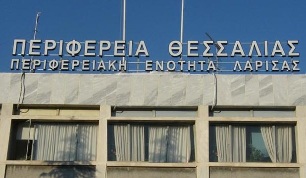 Εγκρίθηκαν έργα 4,4 εκατ. ευρώ για την Περιφερειακή Ενότητα Λάρισας