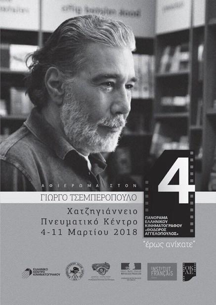 Στον Γ. Τσεμπερόπουλο αφιερωμένο το 4ο Πανόραμα Ελληνικού Κινηματογράφου