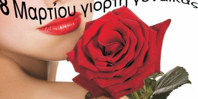 Εκδήλωση για την ημέρα της γυναίκας διοργανώνει ο Δήμος Λαρισαίων