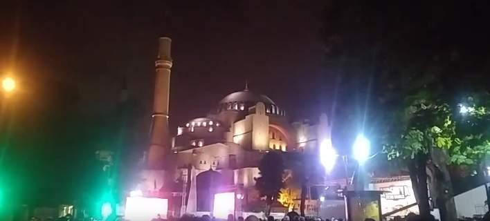 Εκατοντάδες Τούρκοι προσευχήθηκαν έξω από την Αγιά Σοφιά -Τα ξημερώματα